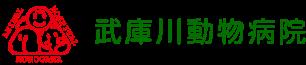 武庫川動物病院